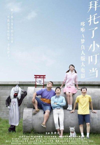 中國製《多啦 A 夢》真人版電影主角竟然係真貓